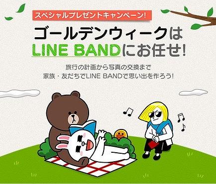 LINE ゴールデンウィーク 「LINE BAND」