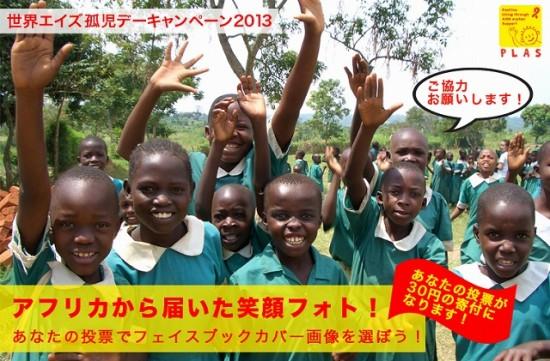 NGOPLAS Facebook投票キャンペーン