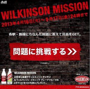 アサヒ ウィルキンソン新企画第3弾「WILKINSON MISSION」