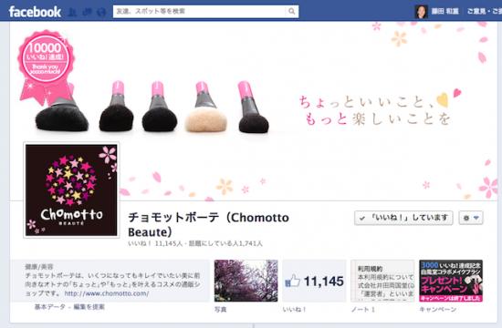 チョモットボーテ公式Facebookページ