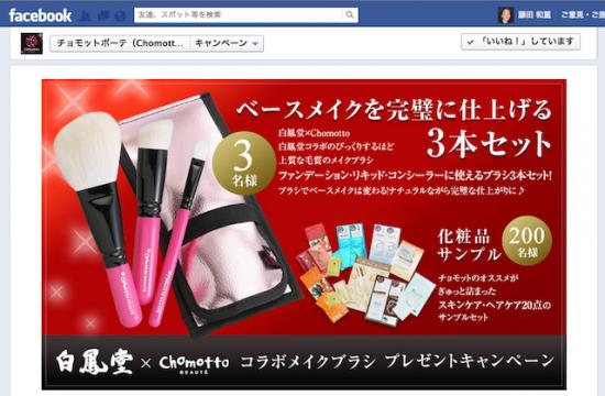 チョモットボーテFacebookページ メイクブラシプレゼントキャンペーン