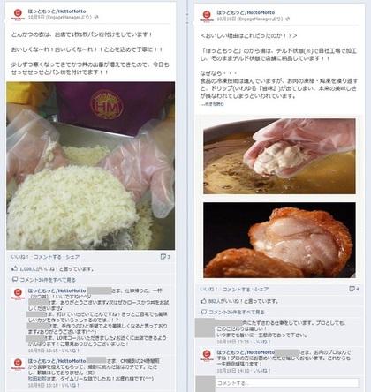 facebook 活用 事例 プロモーション ほっともっと HottoMotto 株式会社プレナス