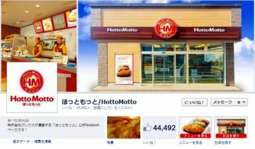 facebook 活用 事例 プロモーション ほっともっと HottoMotto 株式会社プレナス カバー