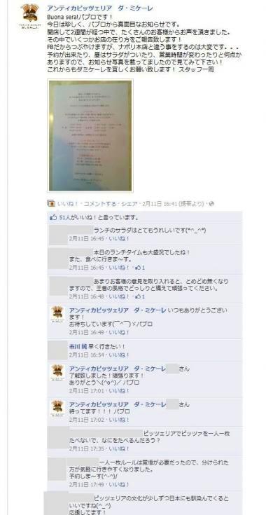 facebook 活用 事例 プロモーション アンティカピッツェリア ダ・ミケーレ 株式会社バルニバービ