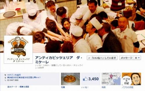 facebook 活用 事例 プロモーション アンティカピッツェリア ダ・ミケーレ 株式会社バルニバービ カバー