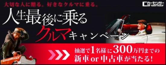 カーセンサー 「人生最後に乗るクルマキャンペーン」