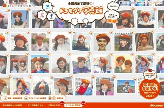 ドコモ「本物のドコモダケ帽子 プレゼントキャンペーン」