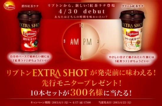 森永乳業 新発売のリプトン「EXTRA SHOT」が当たる先行モニターキャンペーン