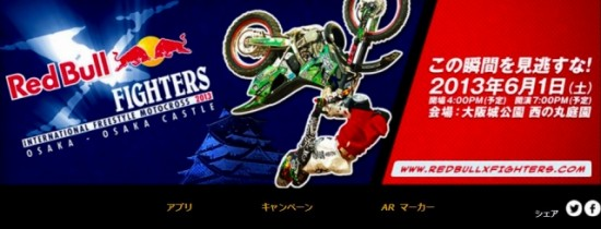 レッドブル 『RED BULL X-FIGHTERS AR COLLECTION』キャンペーン