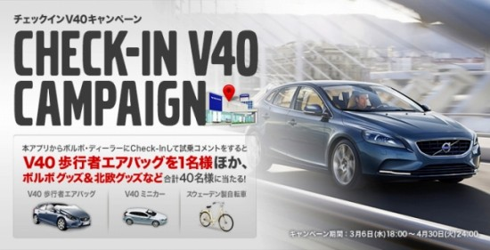 Volvo 「CHECK-IN V40キャンペーン」