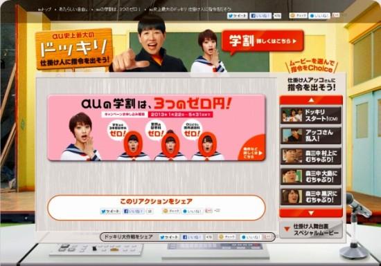 """KDDI au史上最大の""""森四中""""のドッキリ動画 YouTube"""