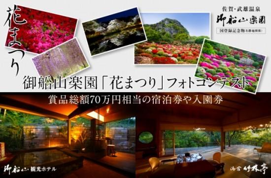 御船山楽園「2013花まつり」フォトコンテスト