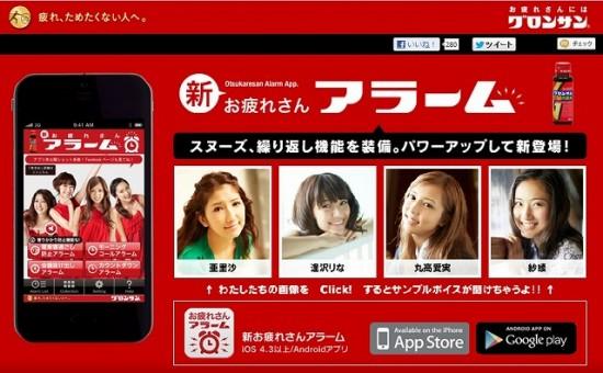 【スマホアプリの活用術 業種・目的別】スマートフォンアプリを利用した話題のプロモーション事例9選!