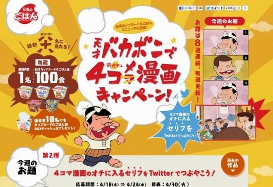 日清 カップヌードルごはん4コメ漫画キャンペーン第2弾