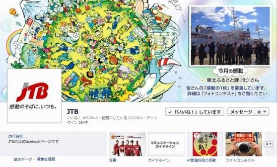 facebook 活用 事例 プロモーション JTB カバー