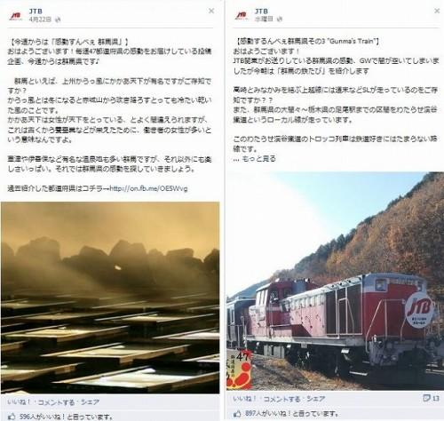 facebook 活用 事例 プロモーション JTB 47都道府県の感動シリーズ