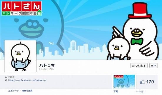 facebook 活用 事例 プロモーション ハトさん 東京都不動産協同組合 ハトっち
