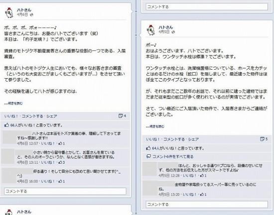 facebook 活用 事例 プロモーション ハトさん 東京都不動産協同組合