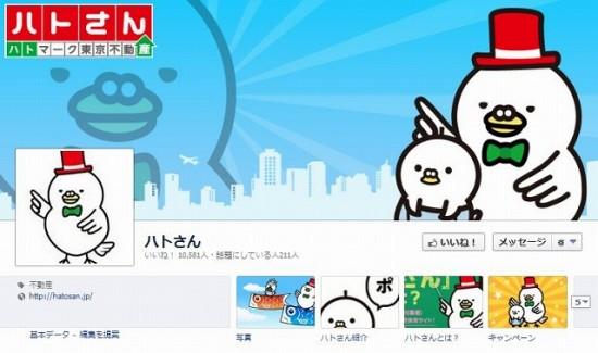 facebook 活用 事例 プロモーション ハトさん 東京都不動産協同組合 カバー
