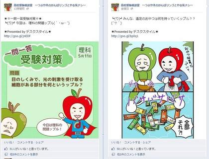 facebook 活用 事例 プロモーション 高校受験相談室 ~つぶや木のがんばリンゴとやる気ナシ~