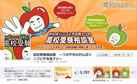 facebook 活用 事例 プロモーション 高校受験相談室 ~つぶや木のがんばリンゴとやる気ナシ~ カバー