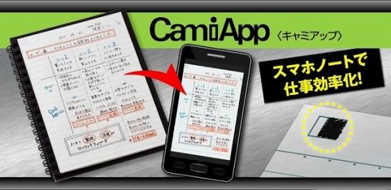 コクヨS&T「CamiApp」