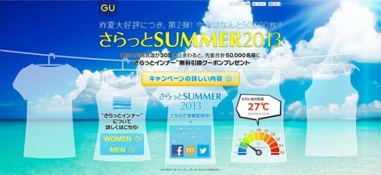 [2013年6月第1回]話題のソーシャルメディアキャンペーン事例 今週のまとめ!《GU、SUBARU、ヒルトン東京など10選》