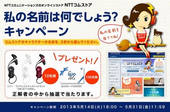 NTTコミュニケーションズ「私の名前は何でしょう?」
