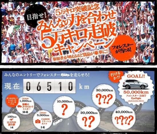 SUBARU 「目指せ!みんなの力を合わせ 5万キロ走破キャンペーン」