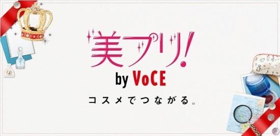 美容誌「VOCE」コスメ好き女子が集まるソーシャルアプリ「美プリ! by VOCE」