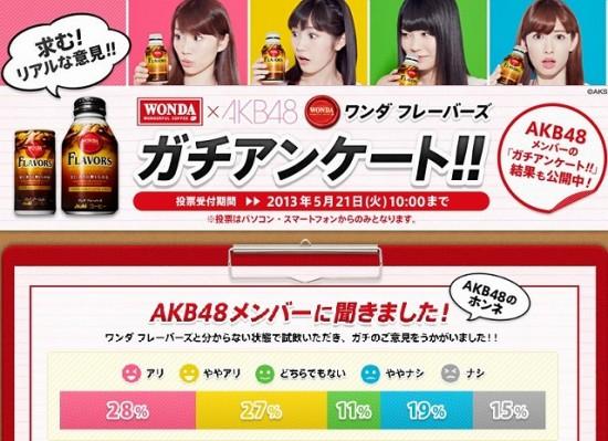 WONDA×AKB48「ワンダ フレーバーズ ガチアンケート!!」