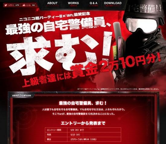 ニコニコ超パーティーII ×「an」協賛記念 「最強の自宅警備員、求む!」