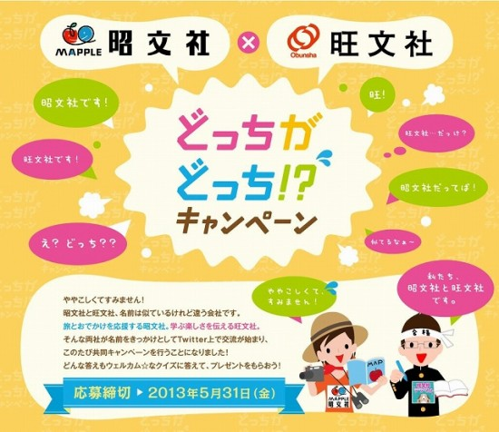 昭文社と旺文社 共同キャンペーン「どっちがどっち?!」