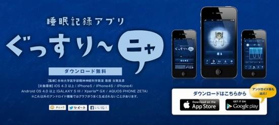 エスエス製薬の睡眠記録アプリ「ぐっすり~ニャ」