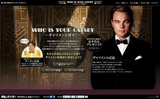 映画「華麗なるギャツビー」 「WHO IS YOUR GATSBY ギャツメンを探せ!」