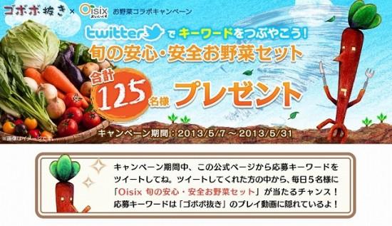 「ゴボボ抜き」×Oisixお野菜コラボキャンペーン