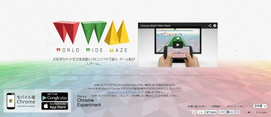 Google「World Wide Maze」
