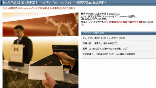 ヒルトン東京 50周年記念企画「1日1室限定!ゴールデン・ミッション」