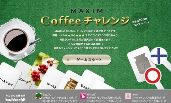 AGF「MAXIM Coffeeチャレンジ」