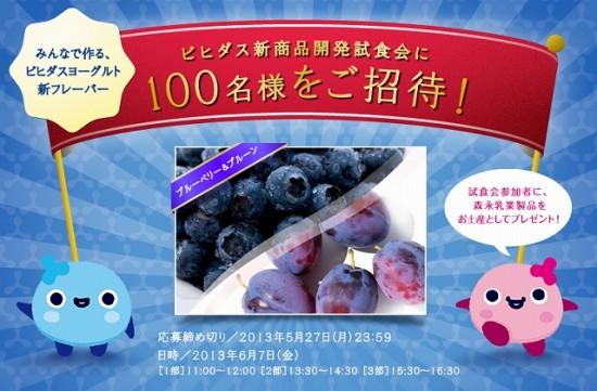 森永乳業 「ビヒダス新商品開発試食会」
