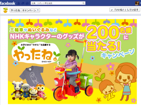 NHKエンタープライズやったね キャンペーンページ