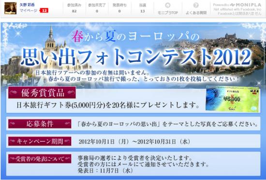 日本旅行のヨーロッパフォトコンキャンペーンページ