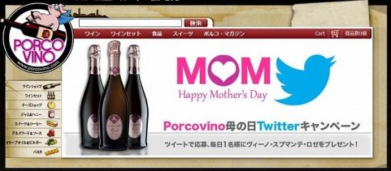 Porcovino「母の日Twitterキャンペーン」