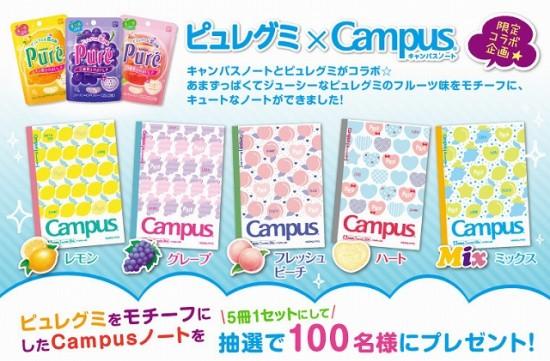 カンロ×コクヨS&T ピュレグミ×Campusノートのコラボ商品を新発売!Facebook&Twitterキャンペーン