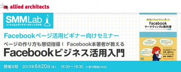 【初級者必見・必聴!】ページの作り方も懇切指導☆ SMM Lab主催Facebookビジネス活用入門セミナーを開催します