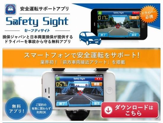 損保ジャパンと日本興亜損保が共同で提供する安全運転サポートアプリ「Safety Sight」