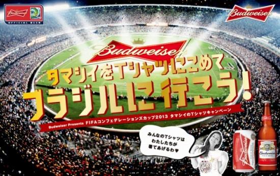 キリンビール「Budweiser Presents FIFAコンフェデレーションズカップ2013 タマシイのTシャツキャンペーン」