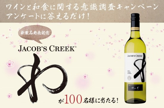 JACOB'S CREEK JAPAN 新製品「わ」発売記念!和食とワインの意識調査キャンペーン