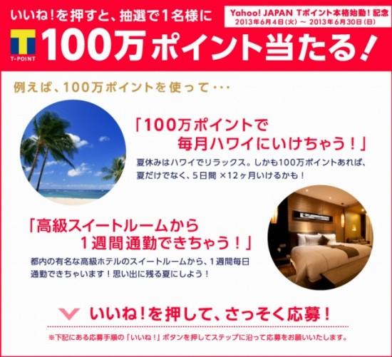 Yahoo! JAPAN 7月から「Tポイント」本格始動!100万ポイントが当たる