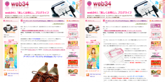 Akaishi レビューブログ